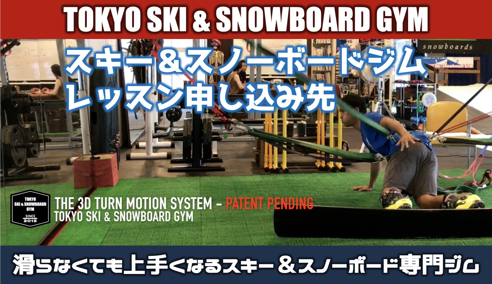 スキー&スノーボードジムレッスン申し込み